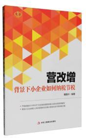 营改增背景下小企业如何纳税节税【塑封】