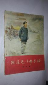 58年 一版一印   跟随毛主席长征  开国大校陈昌奉 毛泽东警卫员