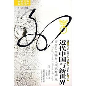 近代中国与新世界:康有为变法与大同思想研究