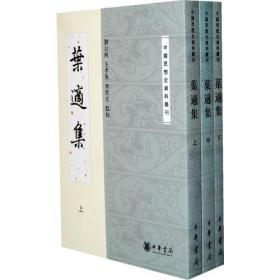叶适集(全三册)