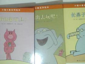 小猪小象系列绘本(全4册)