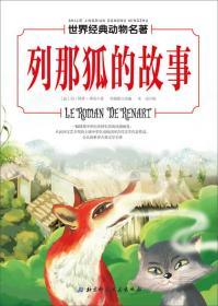 列娜狐的故事 世界经典动物名著