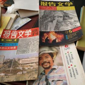 报告文学选刊1986.4,1987.5,1985.6