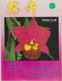 花卉(1990年1期)双月刊