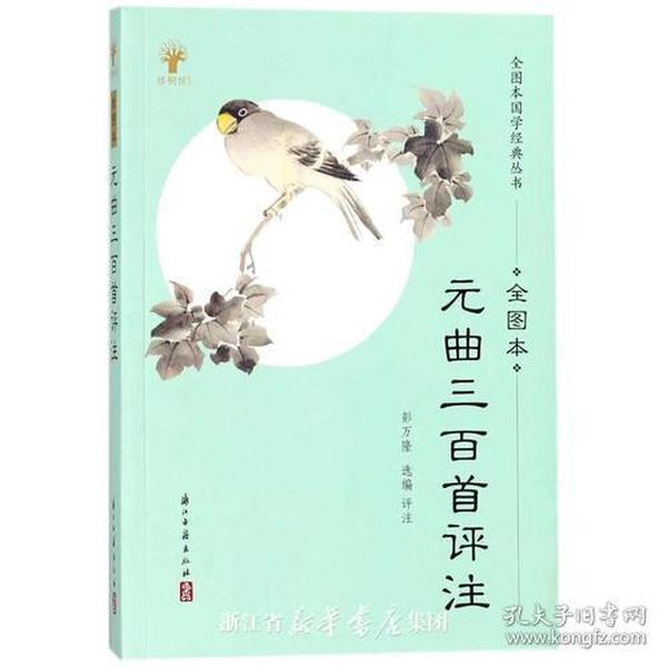 元曲三百首评注(全图本)