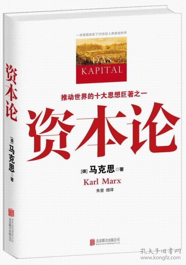 资本论--一本彻底改变了20世纪人类命运的书
