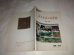 北京建筑工程学院1936-1992 画册