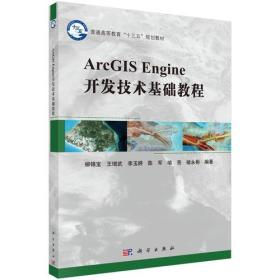 ArcGIS Engine开发技术基础教程