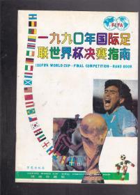 1990国籍足联世界杯决赛指南