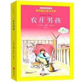 国际大奖儿童文学经典名著小木屋的故事:农庄男孩