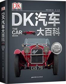 9787530477496-yb-DK汽车大百科