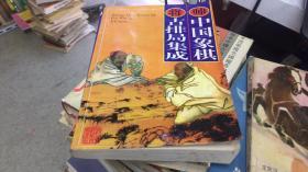 中国象棋古排局集成