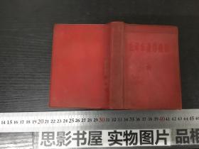 毛泽东著作选读【内有林彪语录】家243