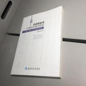 自由现金流代理成本假说检验:基于中国上市公司的实证研究