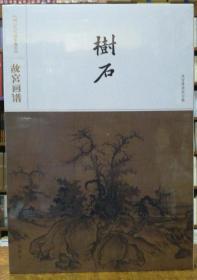 中国历代名画类编系列:故宫画谱·树石
