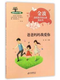 爸爸妈妈我爱你/金波送给孩子的心灵成长书