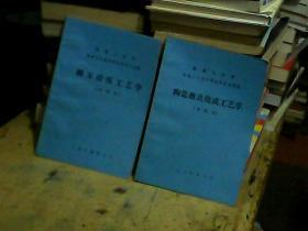 陶瓷磨具烧成工艺学 (初级本)