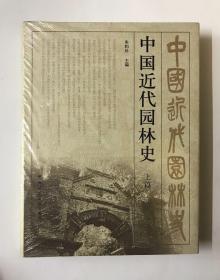 中国近代园林史·上篇(精) 不包邮