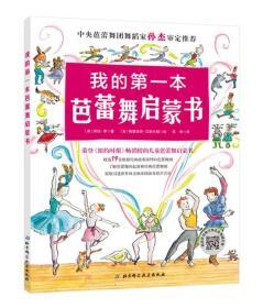 我的第一本芭蕾舞启蒙书