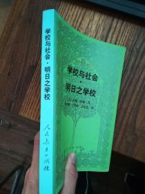 外国教育名著丛书-学校与社会·明日之学校 05年2版2印3000册 近新品
