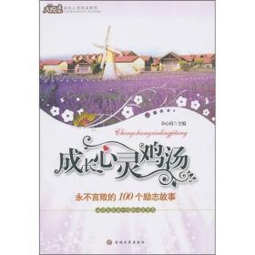 成长心灵鸡汤系列丛书:永不言败的100个励志故事