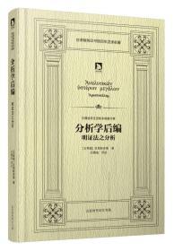 吕穆迪译亚里斯多德著作集:分析学后编—明证法之分析