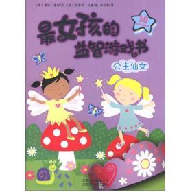 最女孩的益智游戏书公主仙女