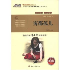 大悦读·语文新课标必读丛书:雾都孤儿(最新修订版)