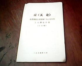 读《天论》首都钢铁公司炼钢厂白云车间工人理论小组(讨论稿)