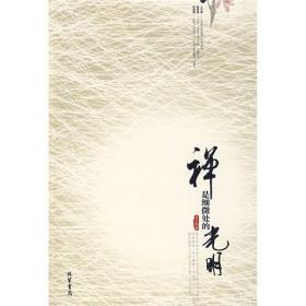 禅是细微处的光明 作者签名珍藏本 王少农  线装书局