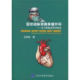 冠状动脉旁路移植外科--安全措施及错误防范