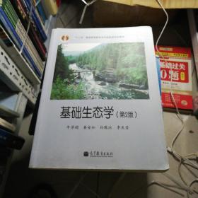 基础生态学(第2版)