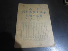 民国原版:《民大中国文学系丛刊 第一卷 第一期》