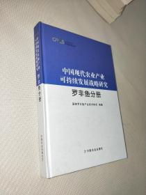 中国现代农业产业可持续发展战略研究 罗非鱼分册
