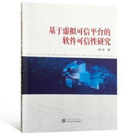 基于虚拟可信平台的软件可信性研究