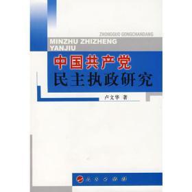 中国共产党民主执政研究