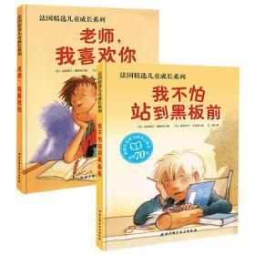 GL-QS法国精选儿童成长系列——我不怕站到黑板前+老师,我喜欢你(2册)