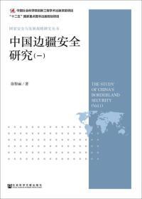 中国边疆安全研究(一)