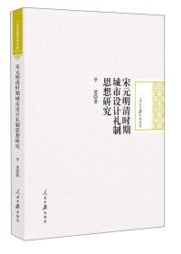 宋元明清时期城市设计礼制思想研究/人民日报学术文库