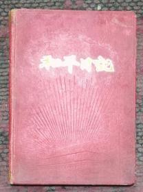 【老日记本】和平日记