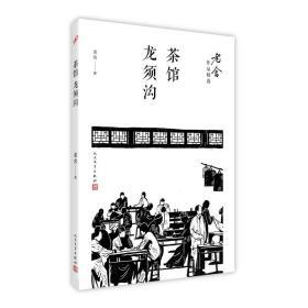 茶馆;龙须沟(老舍作品精选)