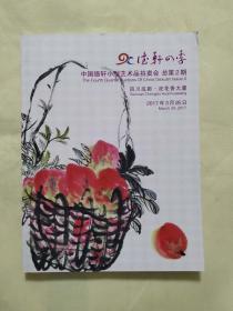 【拍卖图录】四川德轩-小型艺术品拍卖会 总第2期-德轩四季