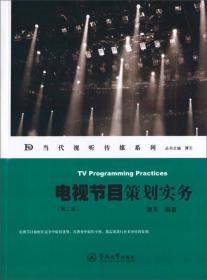 【二手包邮】电视节目策划实务-(第二版) 谭天 广州暨南大学出版