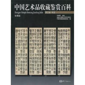 【正版】中国艺术品收藏鉴赏百科:彩图版:第四卷:二:杂项 史树青主编