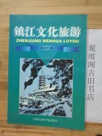 (正版 一版一印)镇江文化旅游