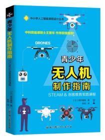 青少年无人机制作指南—STEAM & 创客教育实践课程