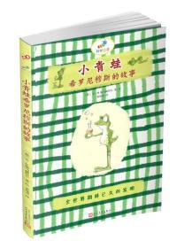 小青蛙希罗尼穆斯的故事(儿童文学)