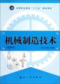 s机械制造技术
