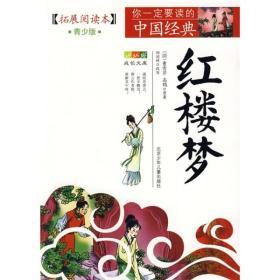 成长文库 你一定要读的中国经典