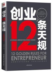 创业12条天规